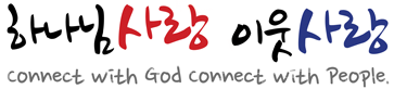 하나님 사랑 이웃 사랑 / Connect with God Connect with People