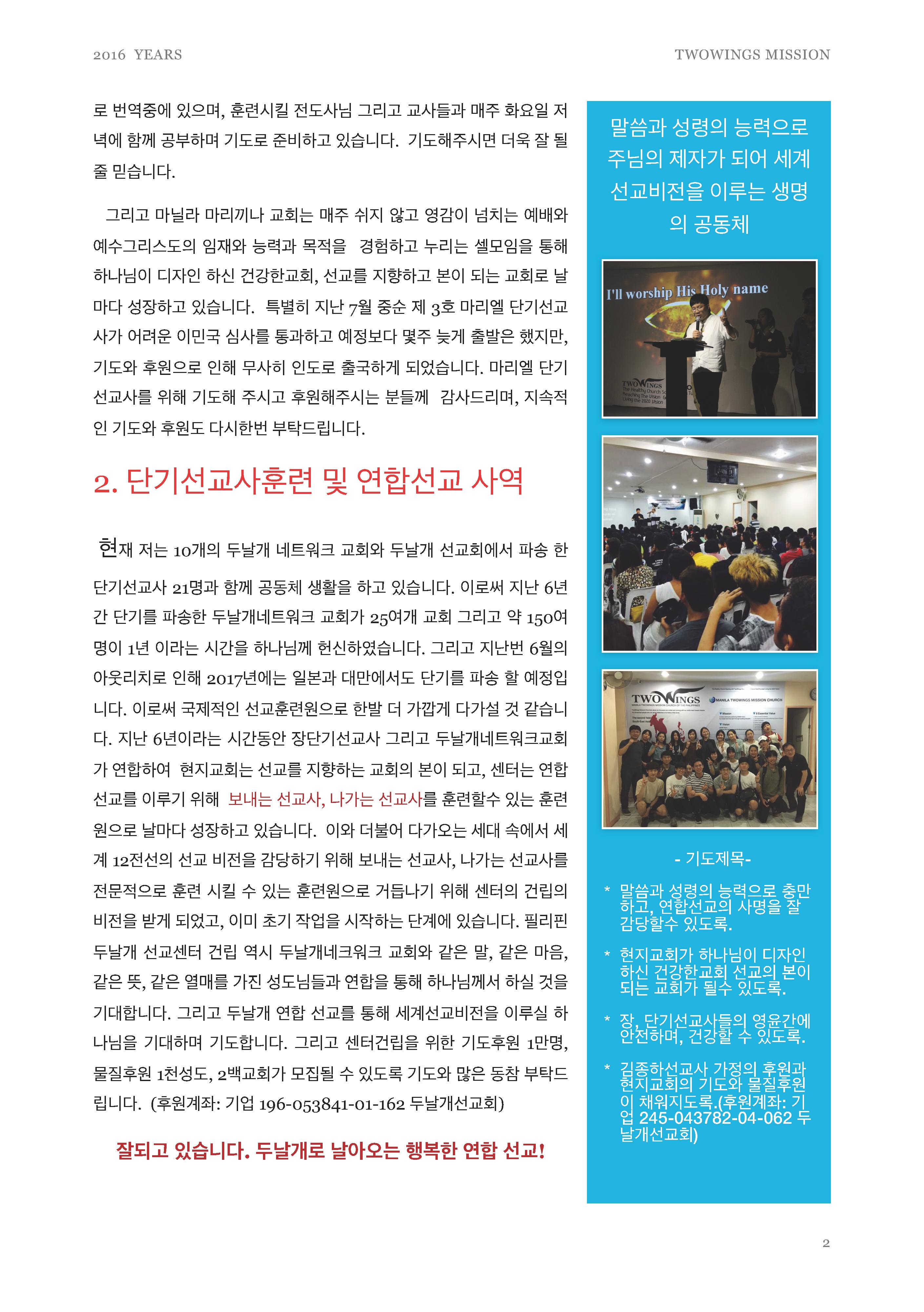 9월필리핀김종하_페이지_2.png