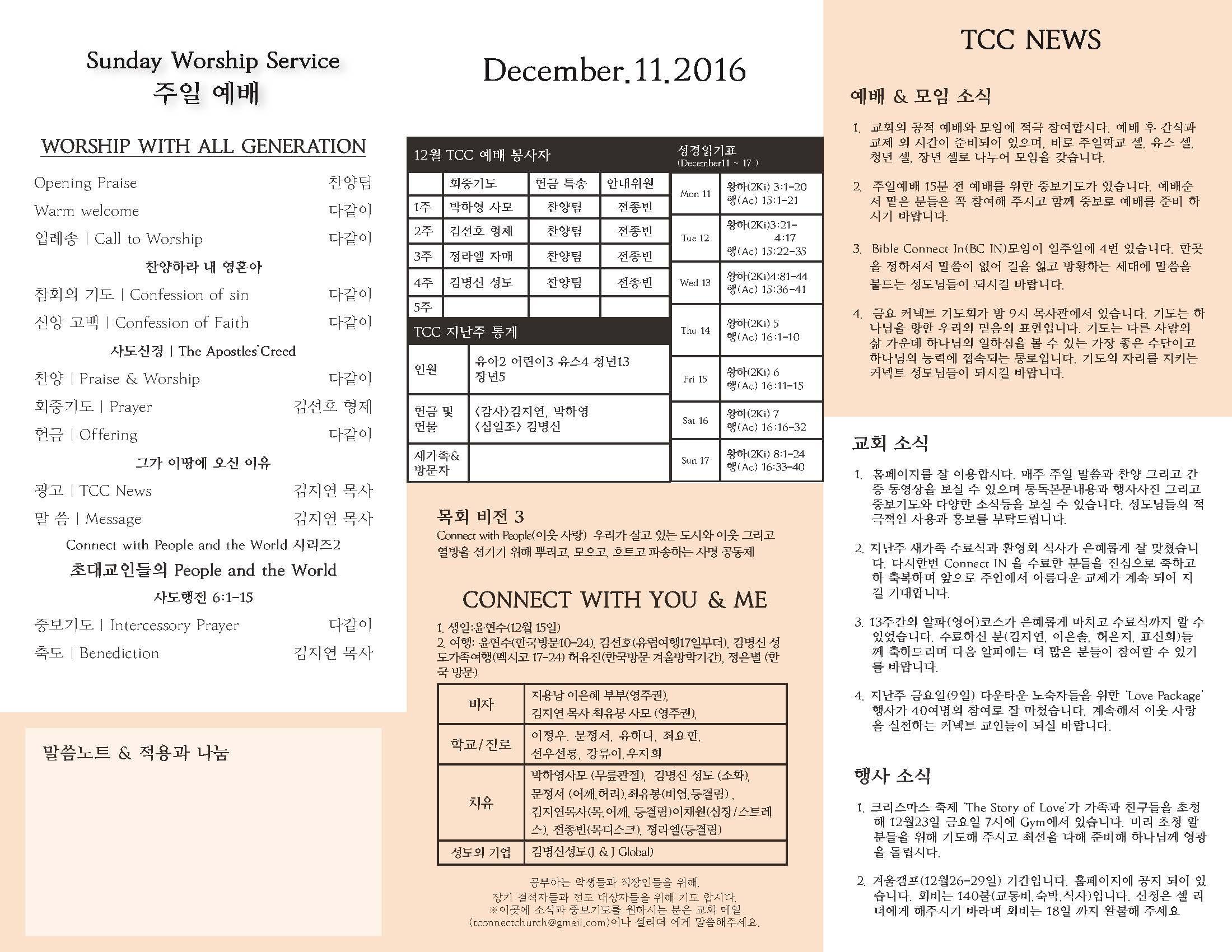 2016_12_11주보_1481431629.jpg