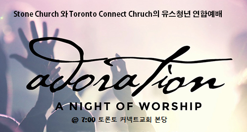 Adoration Worship Service 이번주 금요일은 Stone Church 청년들과 연합예배