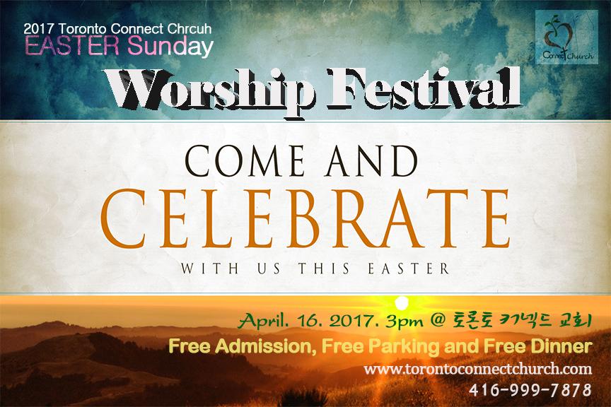 2017년 부활주일 친구초청 Worship Festival..... e 초대장