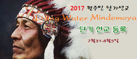 2017년 원주민 단기선교 신청서