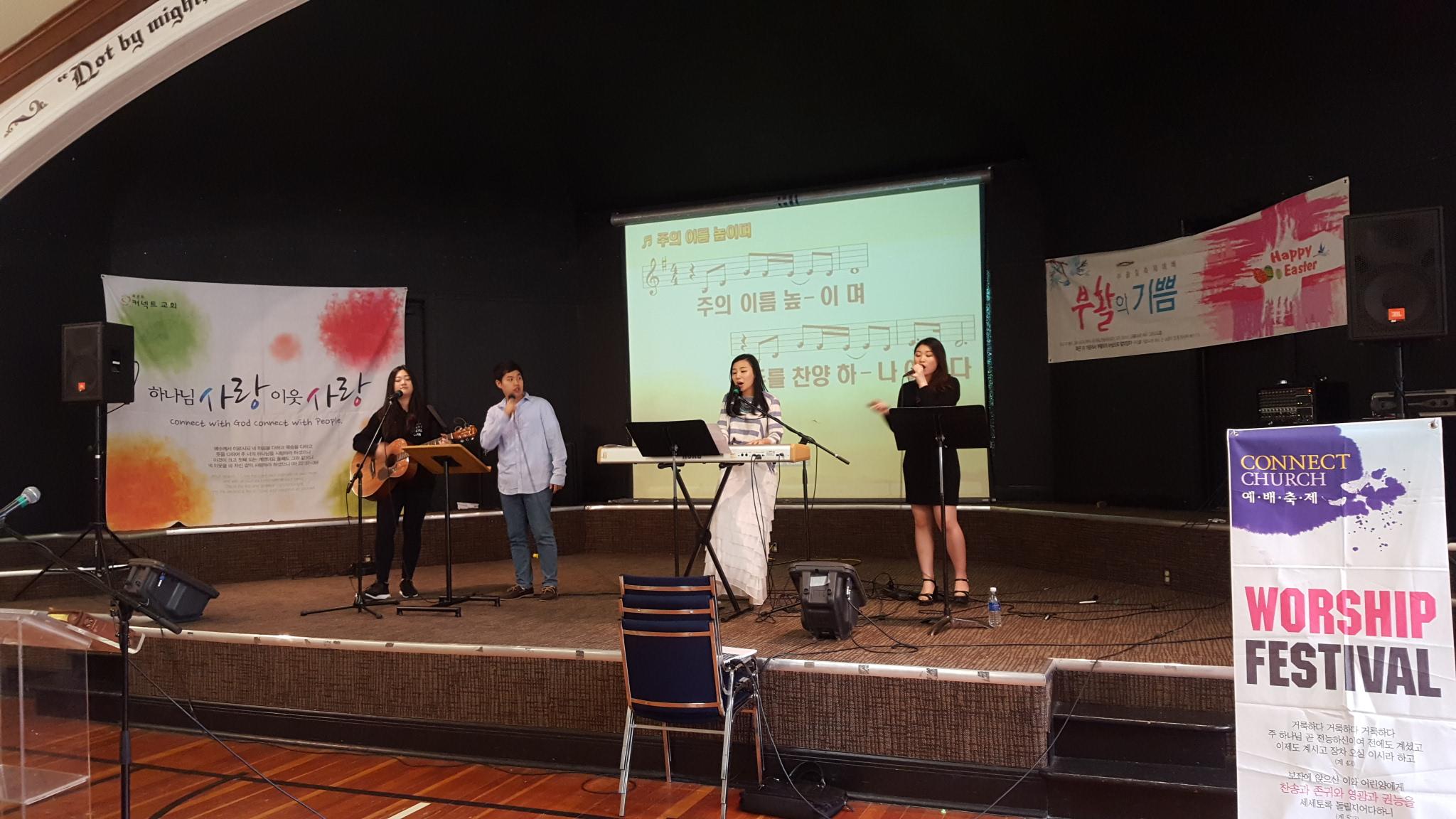 2017년 부활주일 친구초청 Worship Festival 사진