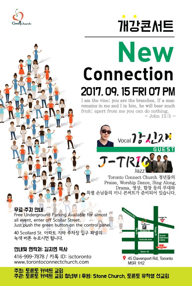 2017년 새학기 개강 콘써트 ' New Connection' 초대장입니다.