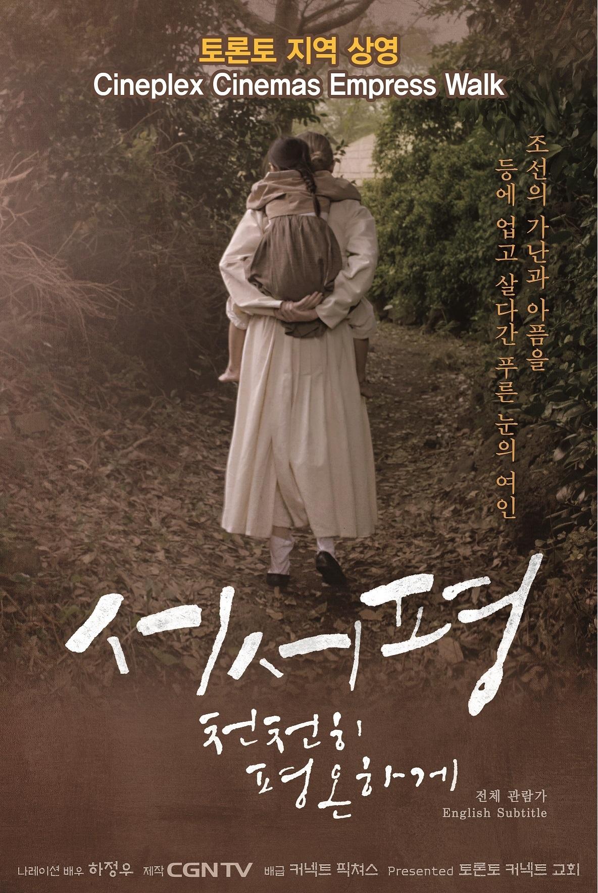 [문화] 서서평 천천히 평온하게 영화상영