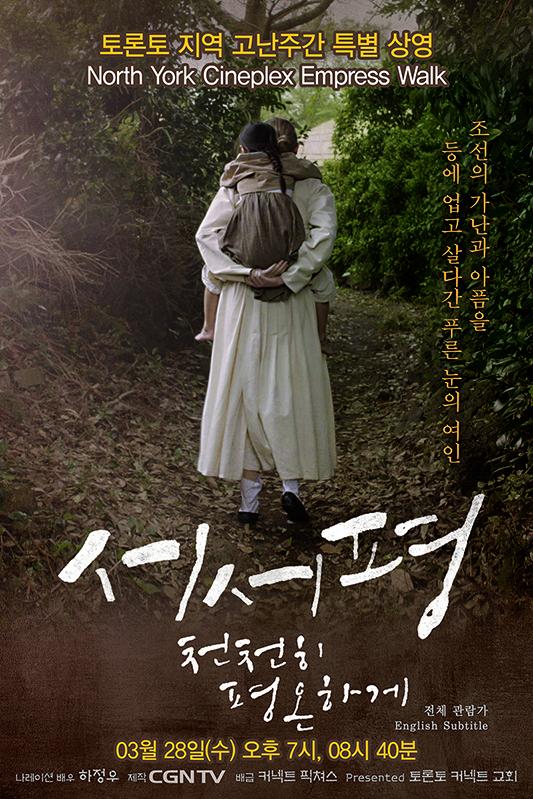 2018년 고난주간 특집 서서평 영화 상영