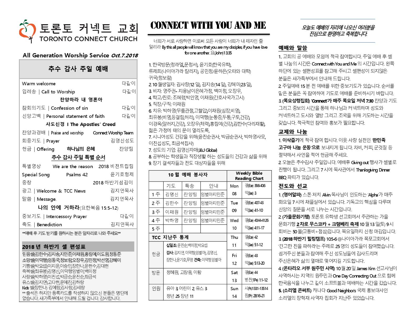 [2018.10.7]추수감사 주일 온라인 주보