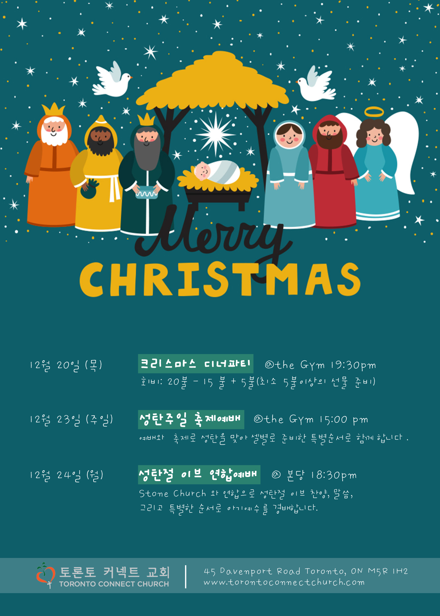 12월 성탄절 행사안내 입니다.