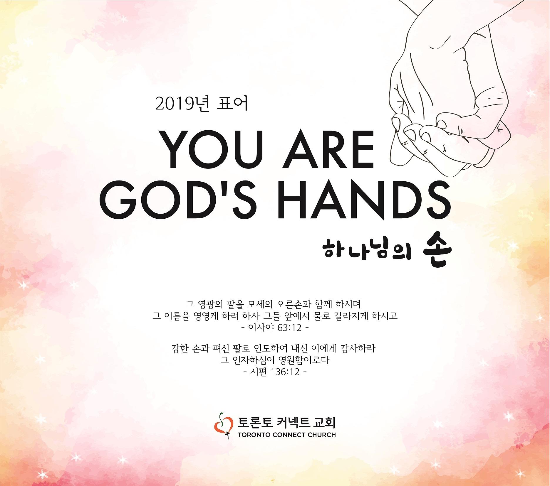 2019년 표어 '하나님의 손'