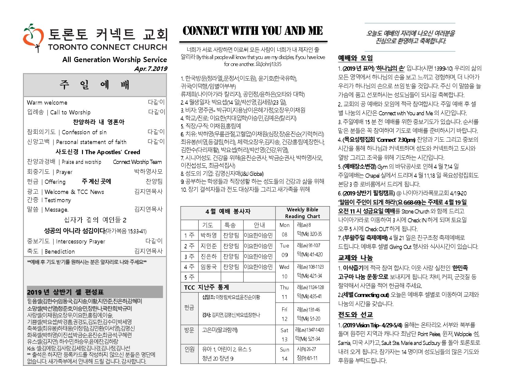 2019_4_7주보_page_0001_1554989396.jpg