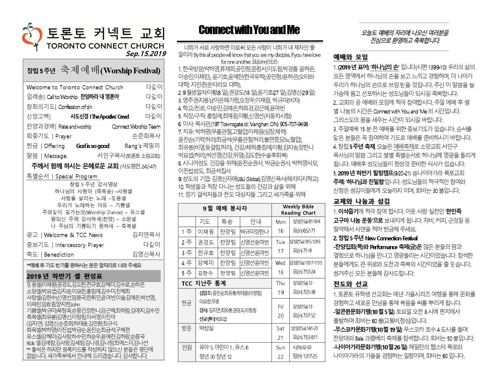 [2019.9.15] 창립5주년 감사예배 온라인 주보