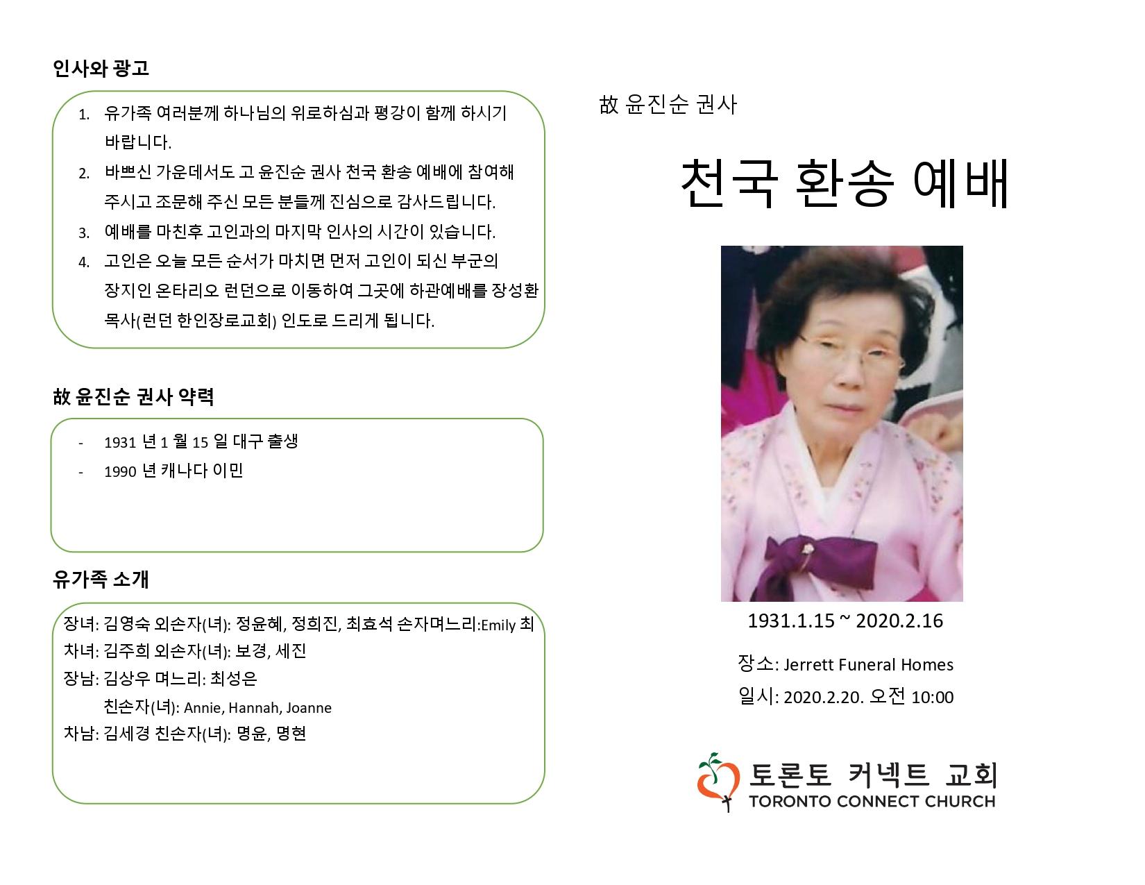 [부고] 고 윤진순 권사님 천국환송예배