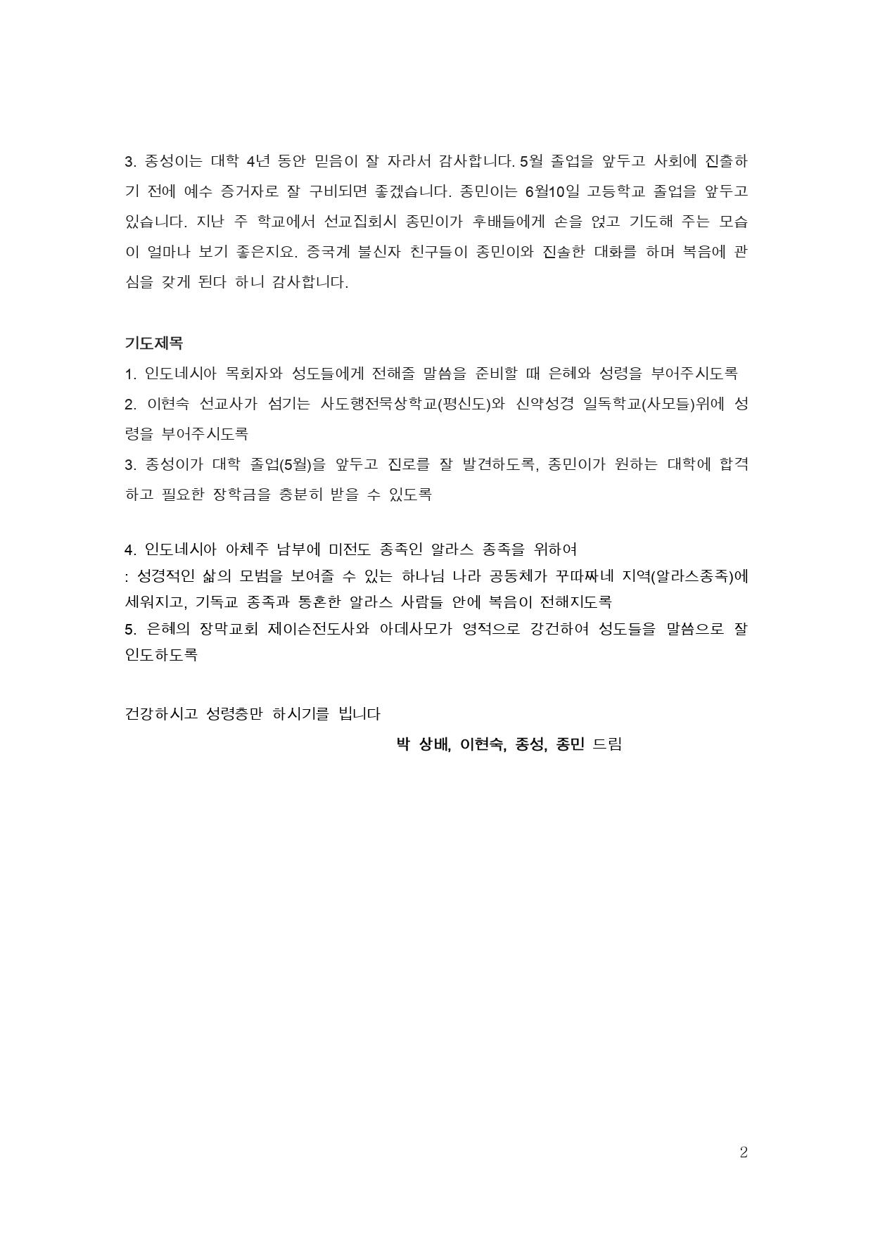 2020년_3월_박상배_편지_page_0002.jpg