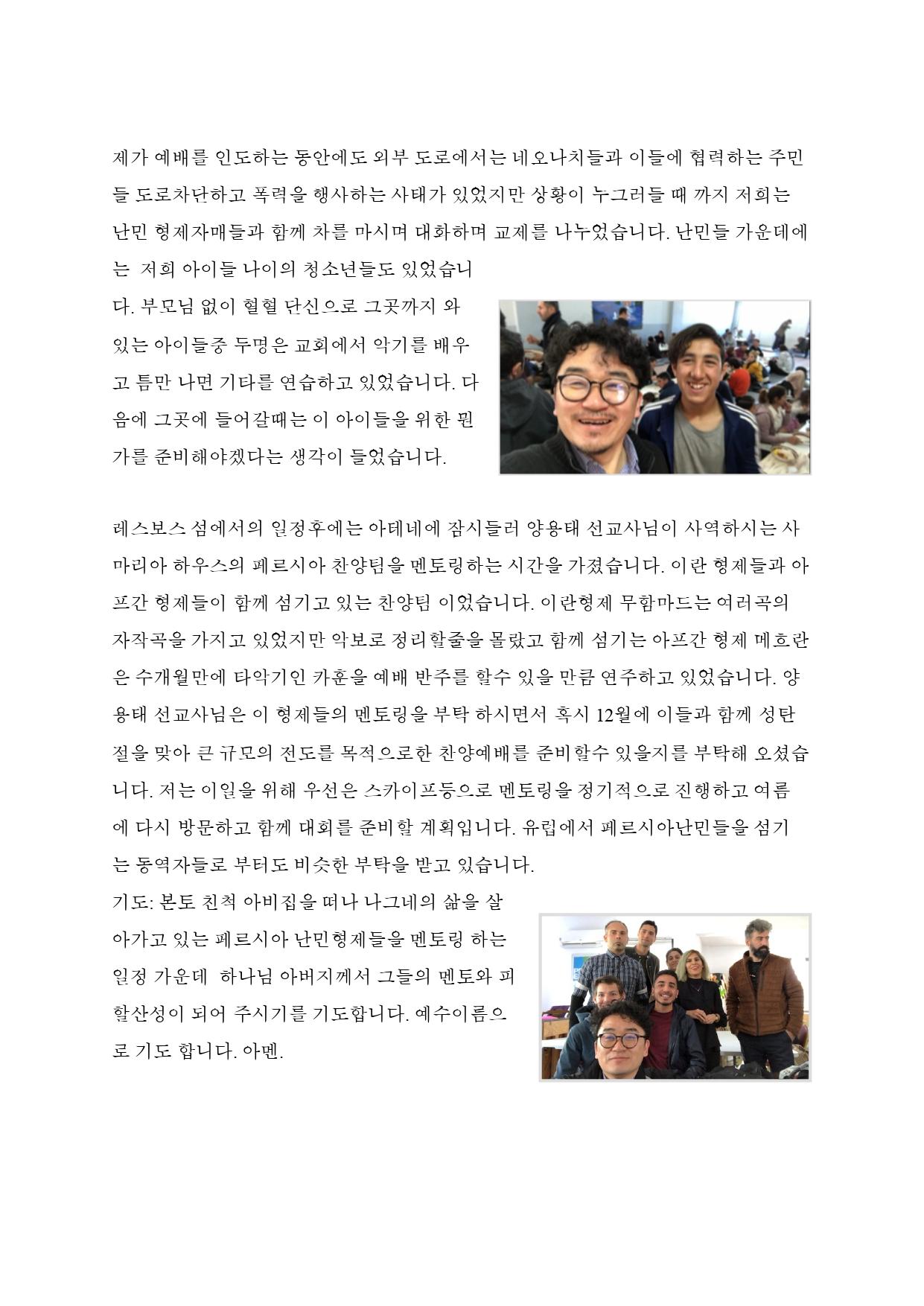 2020_03_기도편지_02_page_0006.jpg