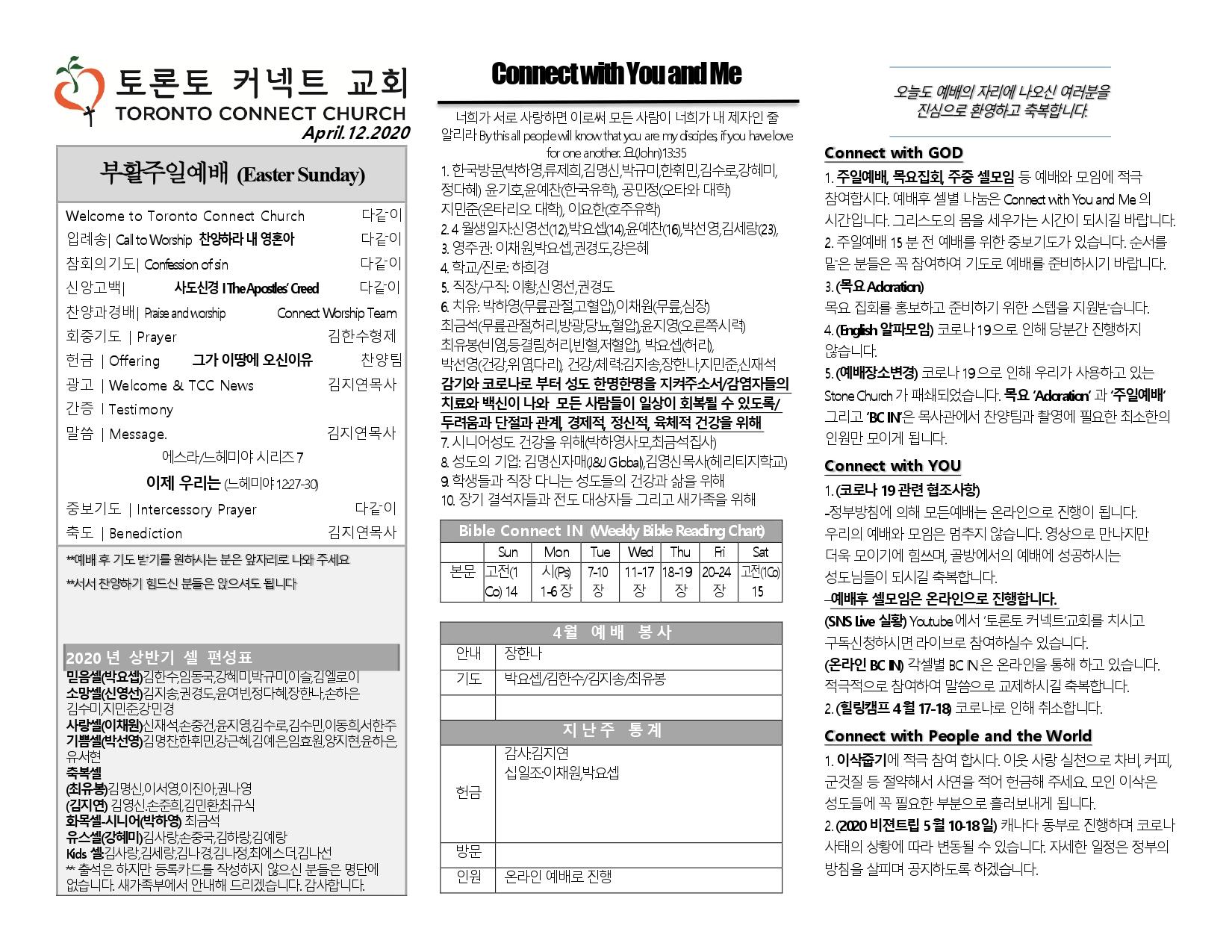 2020_4_12주보_page_0001_1586711881.jpg