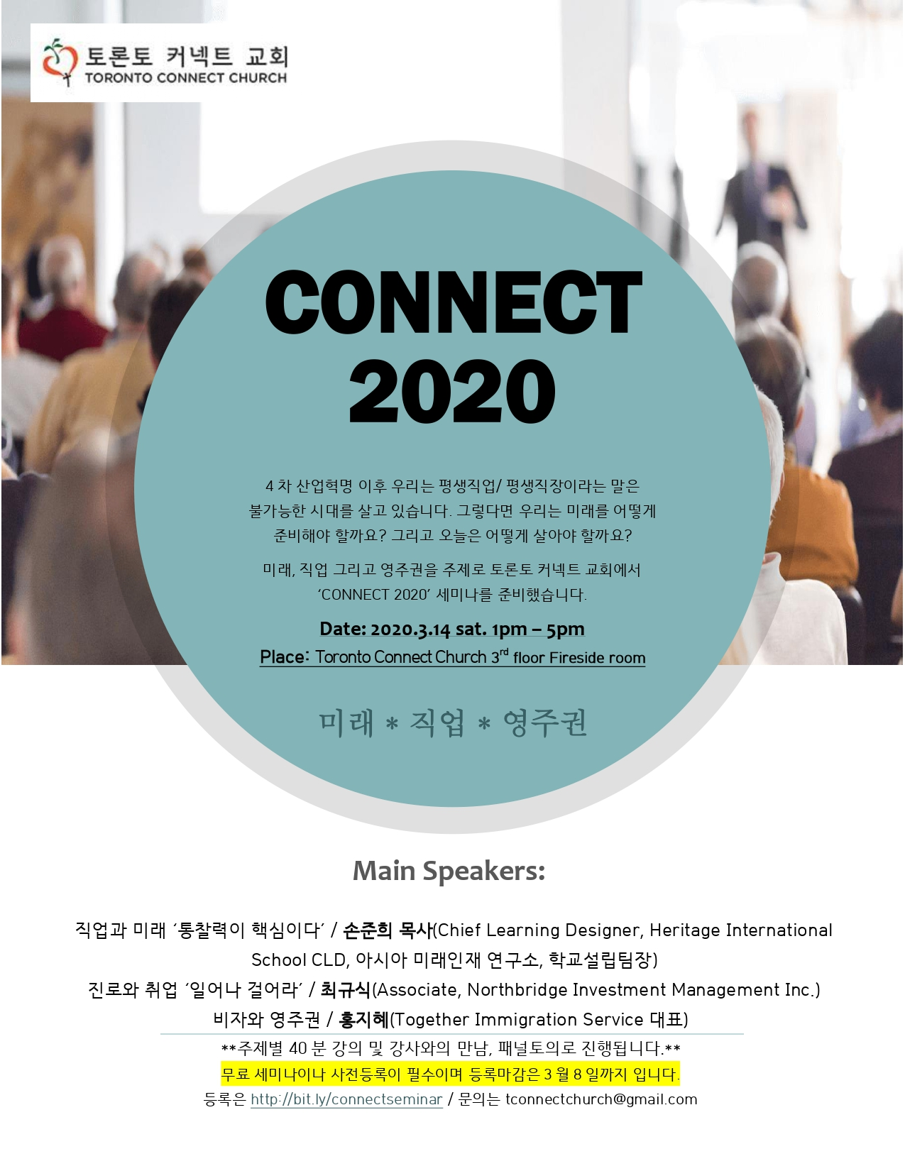 [Connect with People] Connect 2020 세미나 1차