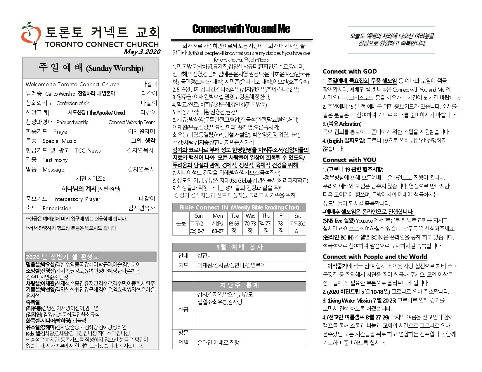 2020_5_3주보_page_0001_1588485712.jpg