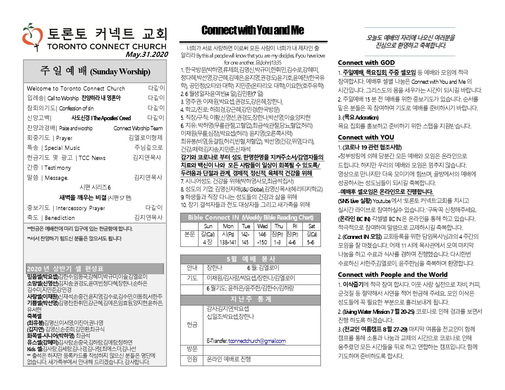2020_5_31주보_page_0001.jpg